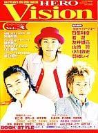 ヒーローヴィジョン 2001/8 Vol.3