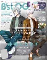 付録付)B's-LOG 2021年12月号 ビーズログ