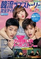 DVD 加 )朝鮮流愛情故事完全指南胸部 cun 號