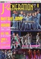 付録付)J-GENERATION 2018年6月号 ジェイ・ジェネレーション