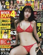 DVD付)金のEX DVD 2