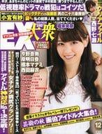 有贈品)EX大眾2013年12月號