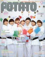 付録付)POTATO 2020年1月号 ポテト