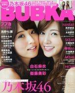 付録付)BUBKA 2016年11月号