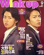 Wink up 2008年9月号 Vol.243 ウインクアップ