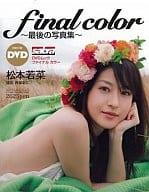 DVD付)サブラDVDムック 松本若菜写真集 Final color