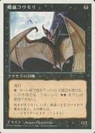 C : White Box Vampire Bat / Vampire Bats