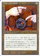 C : [White Frame] クルーグ no Gofu / Amulet of Kroog