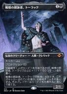 312 [Mythic Rare] : Shivering Roei Sha, Tolac (Borderless Version) / Tourach Dreaded Cantor