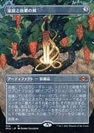 324 [Mythic Rare] : Home and Hometown Swords (Borderless Version) / Sword of Hearth and Home