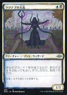 369 [U] : Rasotep Daicho (Sketched) / Lazotep Chancellor