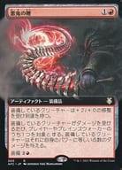 300 [R] : Demoniac Whip (Extended Art Version)