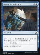 072/281 [C] : Shocking Glass / Shocking Grasp