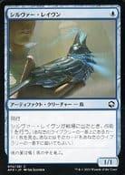 074/281 [C] : Silver Raven / Silver Raven