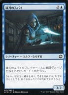 075/281 [C] : Soulknife Spy