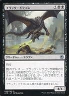 090/281 [U] : Black Dragon / Black Dragon