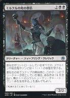095/281 [U] : The Death-Priest of Myrkul