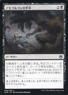 096/281 [U] : Demo Gorgon Hands / Demogorgon's Clutches