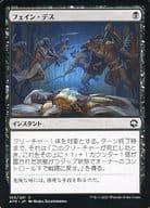 103/281 [C] : Fane Death / FeIgn Death