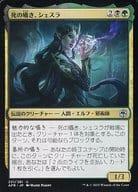 231/281 [U] : The Whisperer of Death / Shessra Death's Whisper