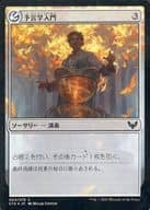 004/275[C]:【FOIL】预言学入门/Introduction to Prophecy