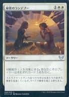 026/275[U]:【FOIL】秘密会合/Secret Rendezvous