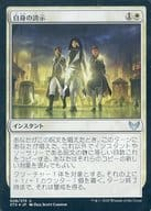 028/275[U]:【FOIL】自我炫耀/Show of Confidence