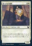 008/275[C]:【FOIL】老守护者/Ageless Guardian