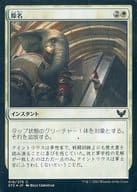 018/275[C]:【FOIL】除名/Expel