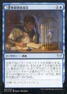047/275[U]:【FOIL】无原则变身法/Mercurial Transformation
