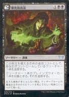 078/275[U]:【FOIL】坏死释放法/Necrotic Fumes