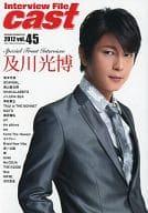 Interview File cast 2012年 vol.45