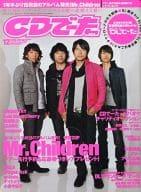 CDでーた Vol.20 No.12 2008年12月号