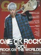 Guitar 2015 年 magazine 3 月号吉他杂志