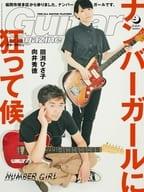 Guitar magazine 2019年9月号 ギターマガジン